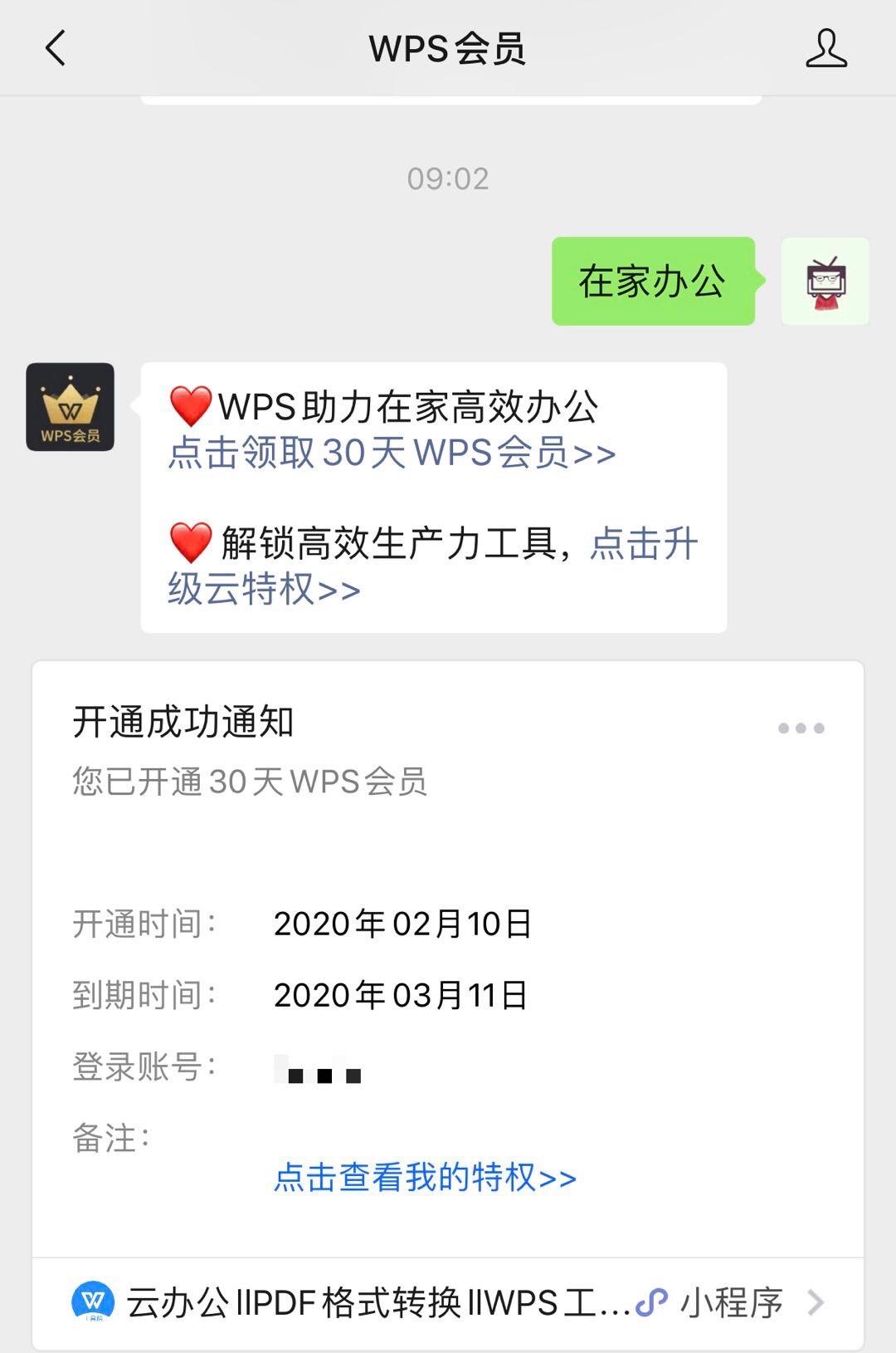 ▲ WPS会员