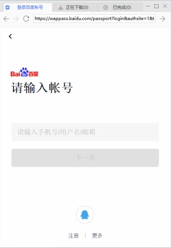 ▲ 百度网盘登录页面